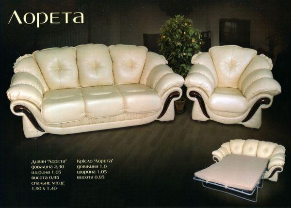Мягкая мебель украина